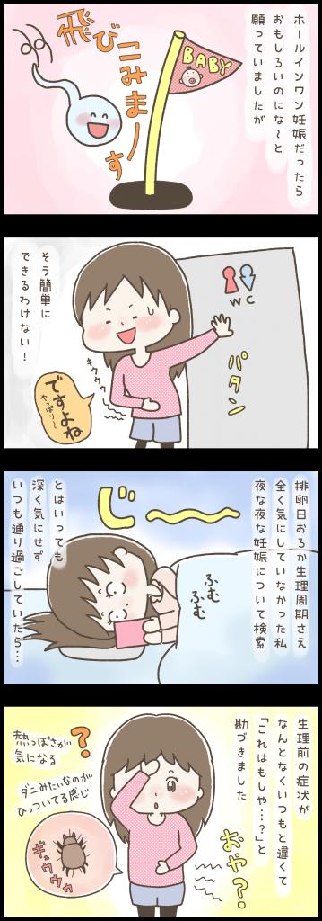 妊娠 漫画 ブログ 妊婦 マタニティ 育児 出産 イラスト