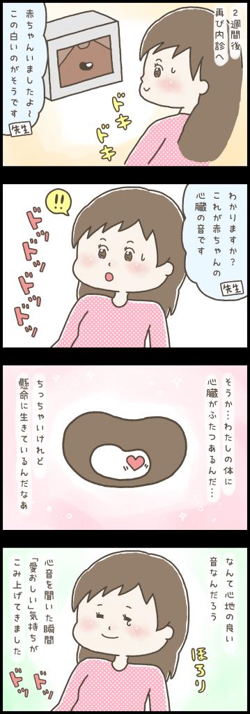妊娠 漫画 ブログ 妊婦 マタニティ 育児 出産 イラスト 妊娠確定