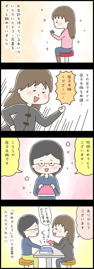 妊娠 漫画 ブログ 妊婦 マタニティ 育児 出産 イラスト 母子手帳 申請