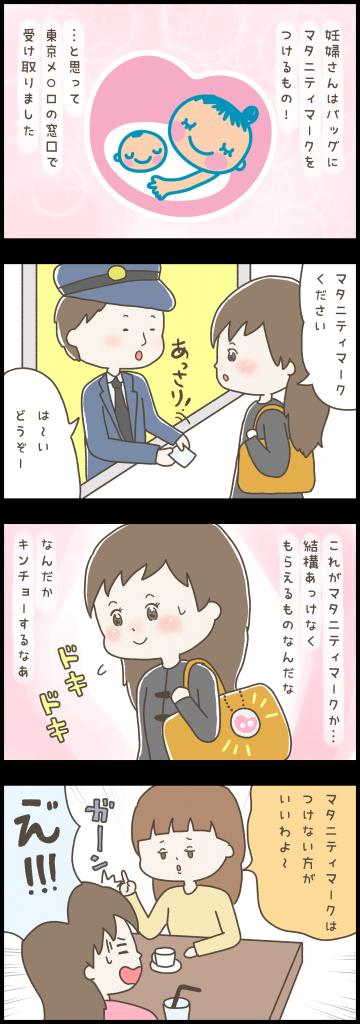 妊娠 漫画 ブログ 妊婦 マタニティ 育児 出産 イラスト マタニティマーク 電車 バス