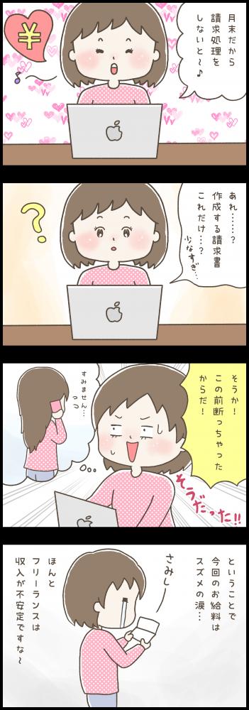 妊娠 漫画 ブログ 妊婦 マタニティ 育児 出産 イラスト フリーランス 仕事