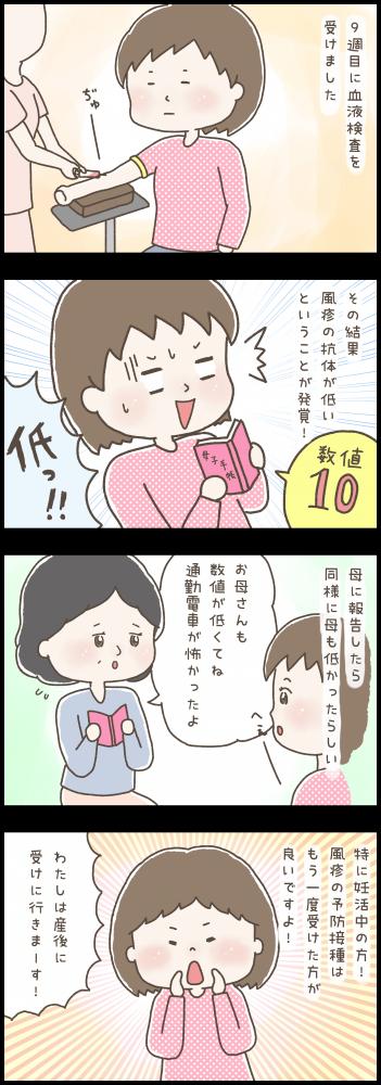 妊娠 漫画 ブログ 妊婦 マタニティ 育児 出産 イラスト 風疹 抗体