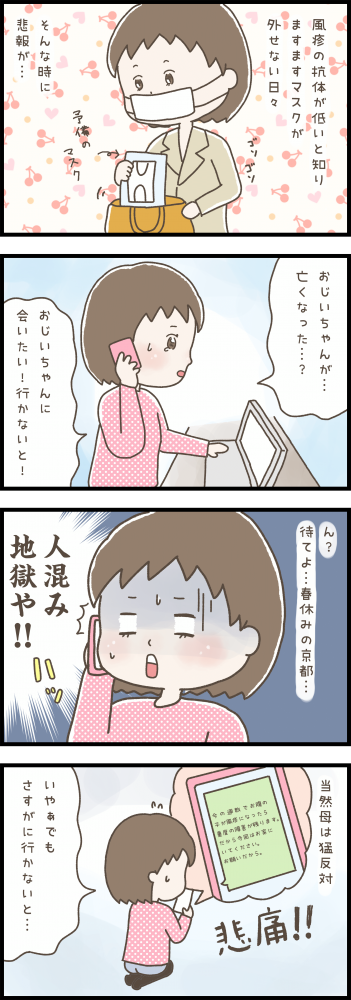 妊娠 漫画 ブログ 妊婦 マタニティ 育児 出産 イラスト 風疹 抗体 外出