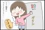 【漫画 第3話】もしかして…??