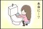 【漫画 第4話】ドッキドキの妊娠検査薬
