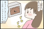 【漫画 第9話】初診から2週間後、妊娠確定!