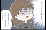 【漫画 第11話】つわりの恐怖に震える…
