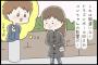 【漫画 第12話】胎児ネーム