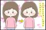 【漫画 第17話】ロング→ショートボブにイメチェン