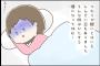 【漫画 第19話】つわりのピーク