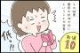 【漫画 第25話】風疹の抗体が低いことが判明